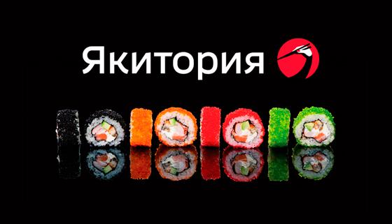 Скидка 50% на меню в ресторанах «Якитория». Традиционные и популярные блюда + новинки от шеф-повара!