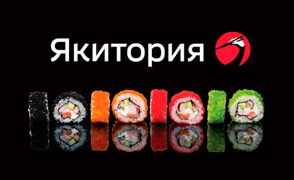 Скидка 50% на меню ресторанов «Якитория». Огромный выбор вкуснейших блюд японской и европейской кухни!