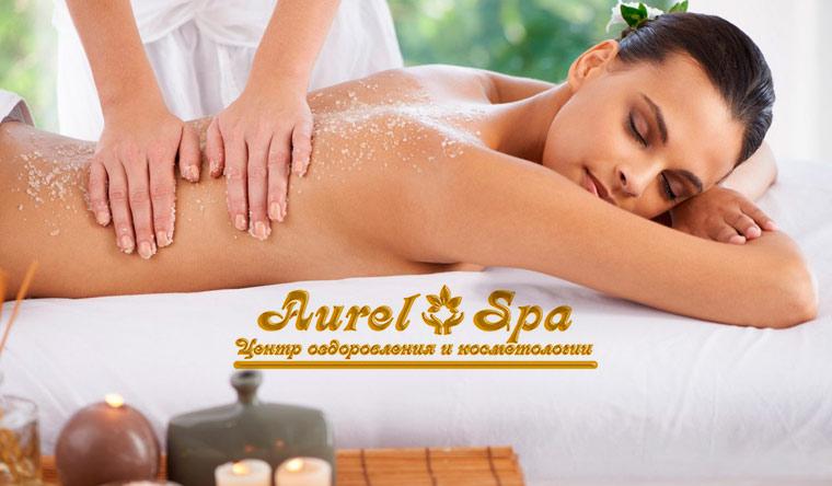 Скидка до 69% на спа-ритуалы для одного или двоих в центре оздоровления и косметологии Aurel Spa
