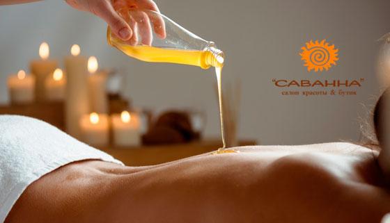 Спа-программы для одного или двоих в салоне красоты «Саванна»: оздоровительный массаж, солевой пилинг, жемчужная ванна и не только! Скидка до 69%