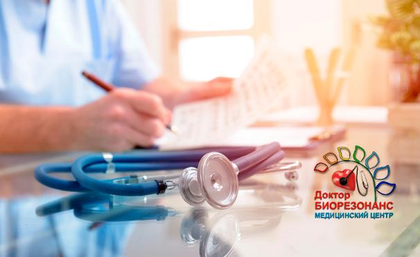 Комплексные программы биорезонансной диагностики организма в медицинском центре «Доктор Биорезонанс». Скидка до 70%