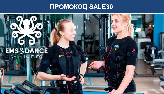 От 1 до 15 персональных занятий фитнесом на EMS-тренажере Loncego в студиях EMS & Dance. Скидка до 61% + лимфодренажный массаж в подарок при первом посещении!