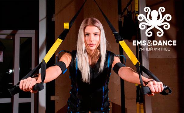 1, 5, 10 или 15 персональных занятий фитнесом на EMS-тренажере Loncego в студиях EMS & Dance. Скидка до 61% + лимфодренажный массаж в подарок при первом посещении!