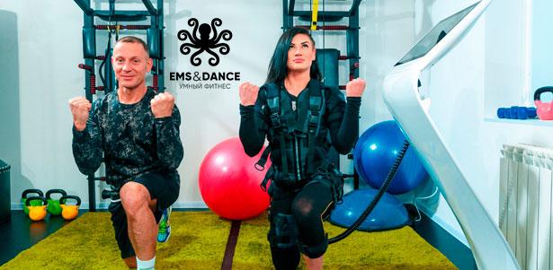 Фитнес-тренировки на EMS-тренажере Loncego в студиях EMS & Dance. Скидка до 61% + лимфодренажный массаж в подарок при первом посещении!