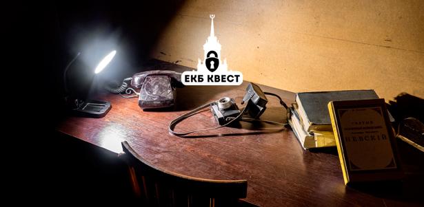 Хоррор-квесты «Игра разума», «Чернобыль», «Перевал Дятлова», «Карантин» и «Судная ночь» от компании «ЕКБ Квест». Скидка до 51%