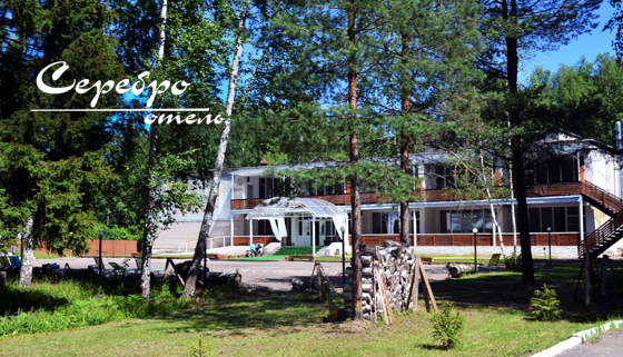 Проживание в номере или коттедже + питание, посещение спа-комплекса и развлечения в загородном спа-отеле «Серебро» в Нижегородской области. Скидка до 50%