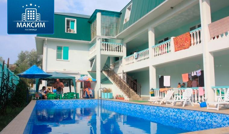 Скидка до 52% на отдых с питанием и развлечениями для 1, 2 или 3 человек в отеле «Максим» в Новомихайловском на Черном море