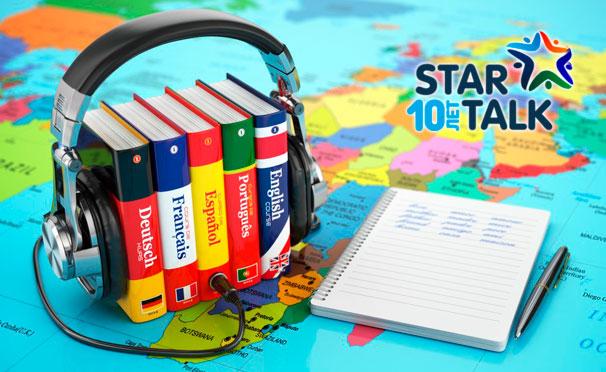 Очное или онлайн-обучение немецкому, французскому, английскому, итальянскому или испанскому языку в школе иностранных языков Star Talk. Скидка до 70%