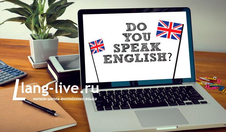 Скидка до 87% на 6 или 12 месяцев изучения английского языка в онлайн-школе Lang Live
