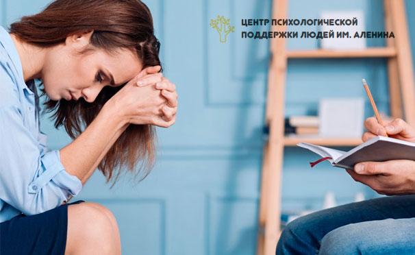 1, 3 или 5 персональных консультаций психолога от «Центра психологической поддержки людей им. Аленина». Скидка до 77%
