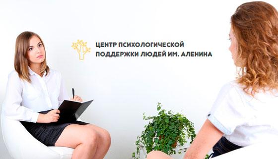 Консультации психолога от «Центра психологической поддержки людей им. Аленина» со скидкой до 77%