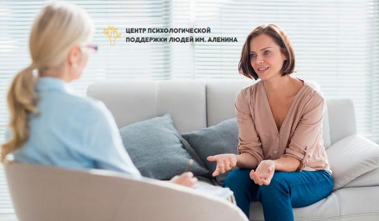 Индивидуальная консультация психолога от «Центра психологической поддержки людей им. Аленина». Скидка до 77%