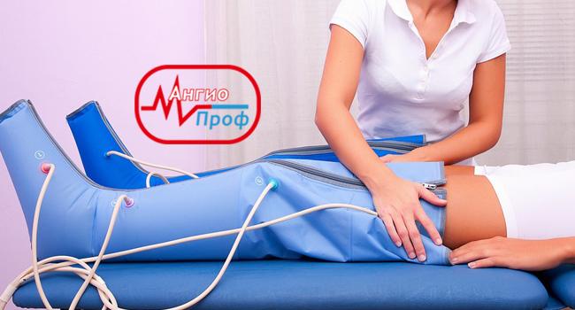 Прессотерапия в клинике флебологии «Ангиопроф»: от 1 до 30 сеансов! Скидка до 79%