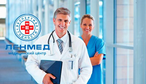 Гидроколонотерапия, гастроэнтерологическое обследование, ПЦР-диагностика, мазок на флору, обследование на ВПЧ, консультация врача в медицинском центре «Ленмед». Скидка до 79%