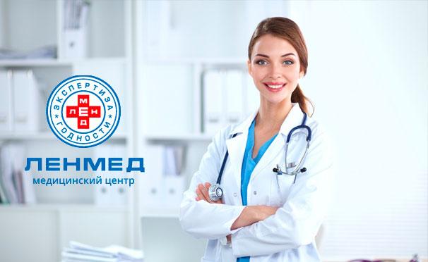 Обследование на ВПЧ, гидроколонотерапия, гастроэнтерологическое обследование, ПЦР-диагностика, мазок на флору, консультация врача в медицинском центре «Ленмед». Скидка до 79%