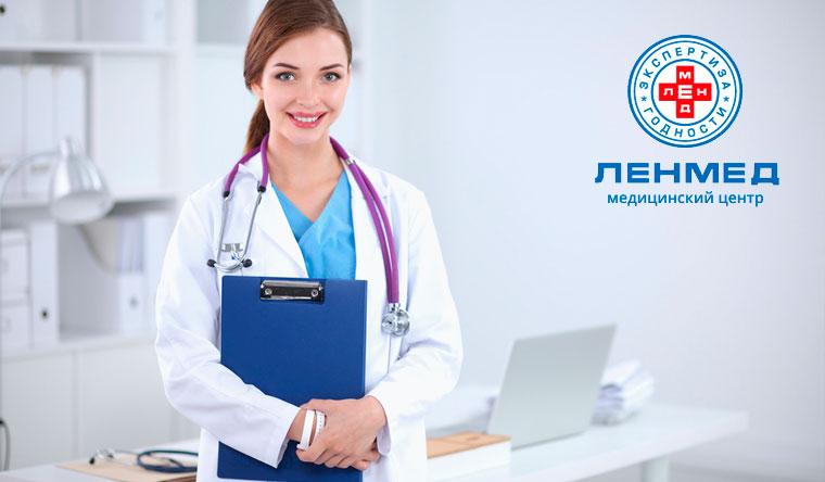 Скидка до 79% на консультацию врача, мазок на флору, ПЦР-диагностику, обследование на ВПЧ, гидроколонотерапию, гастроэнтерологическое обследование в медицинском центре «Ленмед»