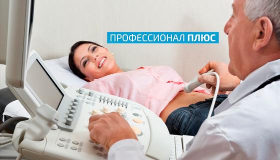 Ультразвуковое исследование для мужчин и женщин в многопрофильном медицинском центре «Профессионал Плюс». Скидка 50%