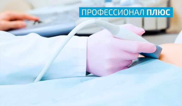 Скидка 50% на комплексное УЗИ для мужчин и женщин в многопрофильном медицинском центре «Профессионал Плюс»