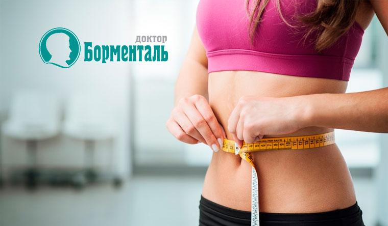 Скидка 93% на выявление причин набора веса и коррекцию фигуры в центре «Доктор Борменталь»