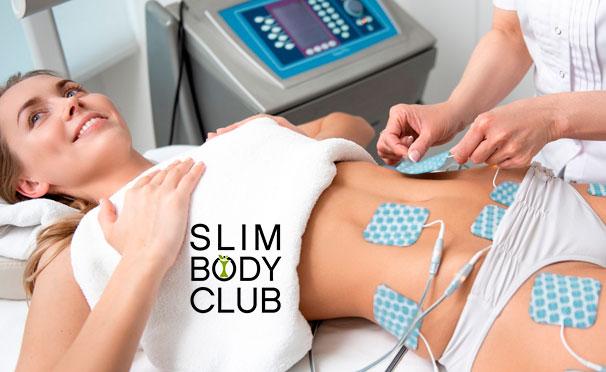 Аппаратная коррекция фигуры в студии коррекции фигуры Slim Body Club: кавитация, прессотерапия, миостимуляция, вакуумно-баночный массаж, вакуумно-роликовый массаж и RF-лифтинг. Скидка до 60%