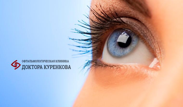 Скидка 38% на лазерную коррекцию зрения двух глаз методом Lasik в «Офтальмологической клинике доктора Куренкова»