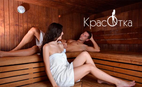 Отдых в финской сауне для компании до 4 человек в велнес-клубе «Красотка». Скидка до 54%