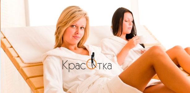 Посещение финской сауны в будни или выходные в велнес-клубе «Красотка»: 2, 3, 4 или 5 часов! Скидка до 54%