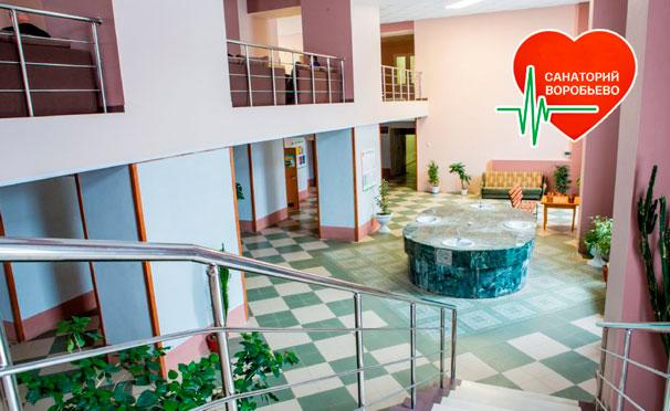 От 3 дней с 5-разовым питанием, оздоровительными или лечебными процедурами в санатории «Воробьево». Скидка 35%