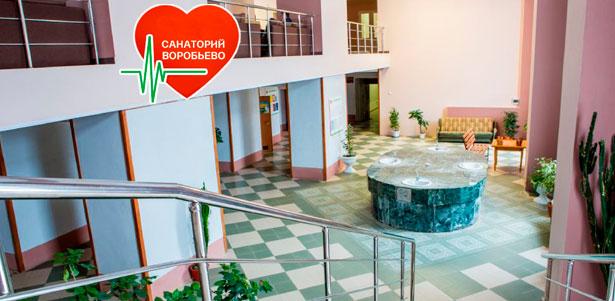 Скидка 35% на проживание в санатории «Воробьево»: номера на выбор, 5-разовое питание, оздоровительные процедуры, санаторно-курортное лечение, бассейн, библиотека, парковка и не только!