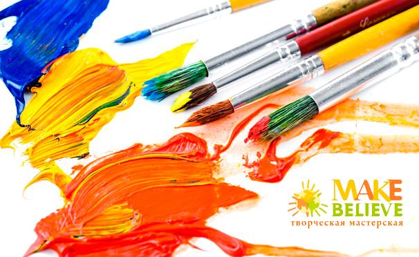 Мастер-классы «Акварель», «Гуашь», «Пастель», «Рисунок карандашом» и «Портрет карандашом с нуля» на выбор в творческой мастерской Make Believe. Скидка до 55%