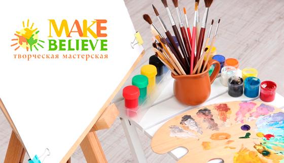 Мастер-классы на выбор в творческой мастерской Make Believe: «Пастель», «Рисунок карандашом», «Портрет карандашом с нуля», «Акварель», «Гуашь». Скидка до 55%