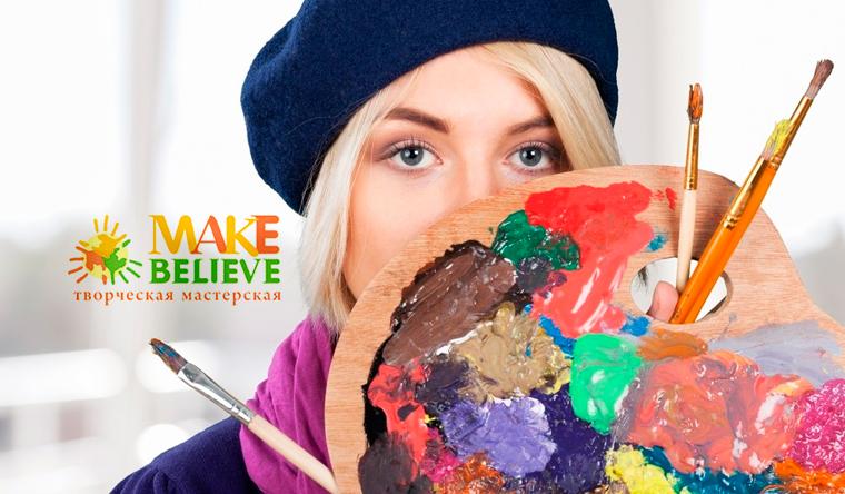 Скидка до 55% на мастер-класс «Гуашь», «Пастель», «Рисунок карандашом», «Портрет карандашом с нуля», «Акварель» в творческой мастерской Make Believe