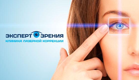 Услуги клиники «Эксперт зрения»: лазерная коррекция зрения методом Lasik. Скидка 25%