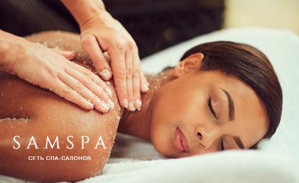 Спа-программы на выбор в спа-салоне SamSpa: массаж, пилинг, обертывание, чайная церемония и не только. Скидка до 61%