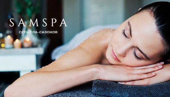 Спа-программы для одного в спа-салоне SamSpa: массаж, обертывание, пилинг, уход за лицом и другое. Скидка до 61%