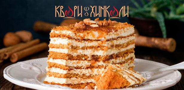Скидка 50% на торты «Наполеон», «Малиновое облако», «Медовик», «Спартак», «Кофейный фаворит» и другие от ресторана «Квари и хинкали»