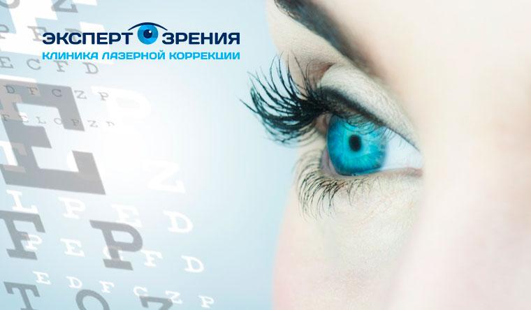 Скидка 25% на лазерную коррекцию зрения методом Lasik в клинике «Эксперт зрения»