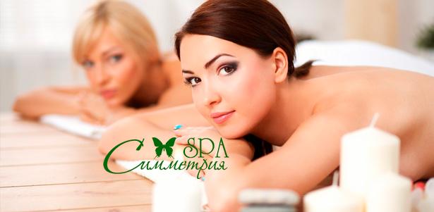 Скидка до 58% на спа-программы в салоне «Симметрия Spa»: массаж, обертывание, пилинг и не только