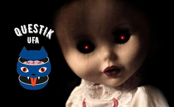 Участие в квесте «Кукольник» в любой день недели от компании QuestikUFA. Скидка 50%