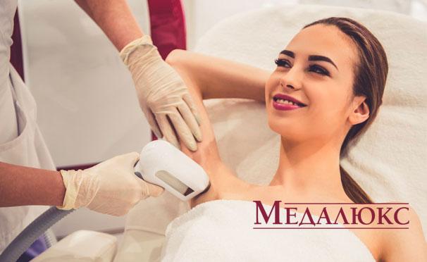 1 или 3 сеанса лазерной эпиляции различных зон в клинике «Медалюкс». Скидка до 91%