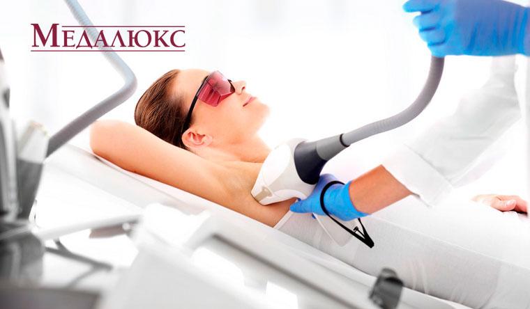 Скидка до 91% на лазерную эпиляцию подмышечных впадин, зоны бикини, рук, ног и не только в клинике «Медалюкс»