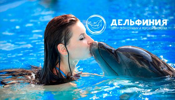 Билеты на выставку морских рыб и шоу морских животных в центре океанографии и морской биологии «Дельфиния» со скидкой 50%