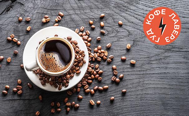 Наборы specialty-кофе от компании Good Coffee Box со скидкой 25%