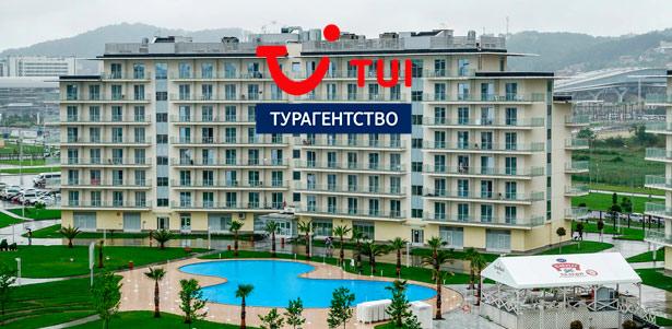 Скидка до 68% на проживание для двоих и питанием в оздоровительном комплексе «Сочи Парк Отель» в Адлере от турагентства TUI