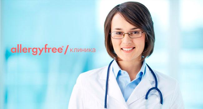 Скидка до 84% на гастроэнтерологическое обследование в клинике Allergyfree