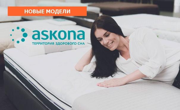 Ортопедические матрасы разных размеров на выбор от компании Askona. Скидка до 65%