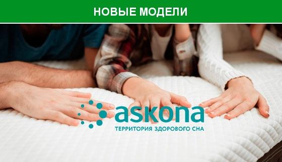 Ортопедические матрасы Practice, Lux, Prestige, Terapia Cardio от компании Askona. Скидка до 65%