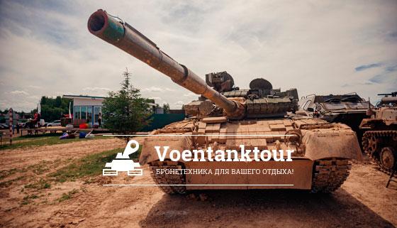 Участие в «Танковом биатлоне» от компании «Воентанктур»: катание на военных машинах ПТ-76, БМП-1 и БТР-80, полоса препятствий, стрельба из холостого оружия и многое другое! Скидка до 65%