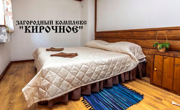 Отдых для двоих или компании до 8 человек в номере, таунхаусе или коттедже в загородном комплексе «Кирочное» в 19 км от Санкт-Петербурга. Скидка 35%