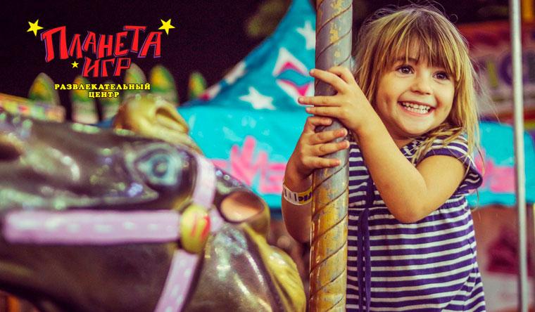 Посещение семейных развлекательных центров «Планета игр»: аэрохоккей, лабиринт, батуты, магнитный конструктор, гонки, стрелялки и многое другое! Скидка до 62%